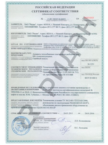 Теплообменники этра сертификат теплообменники виды схемы