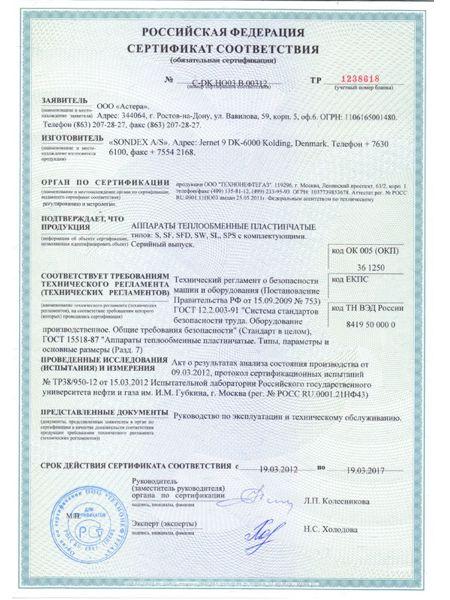 Сертификаты соответствия теплообменник теплообменник пластинчатый альфа лаваль