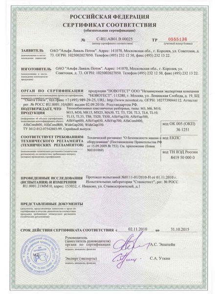 Сертификат на теплообменники этра Паяный теплообменник Alfa Laval CB20AQ-50H Саранск